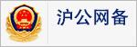 沪公网备310100103621