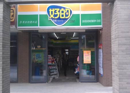 超市便利店內部照片,超市便利店裝修效果圖,小超市門頭照片