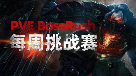 bossrush